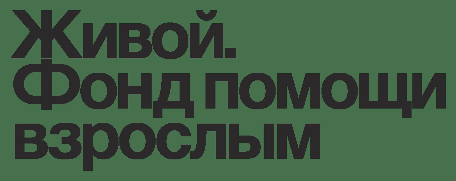 Логотип фонда Живой